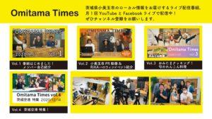 Omitama Times vol.5 告知